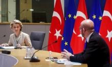 الاتحاد الأوروبي يطالب تركيا بتعهدات لتعزيز التعاون مع أنقرة