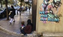 """""""النقد الدولي"""": لا إصلاح اقتصادي في لبنان بلا تشكيل حكومة"""