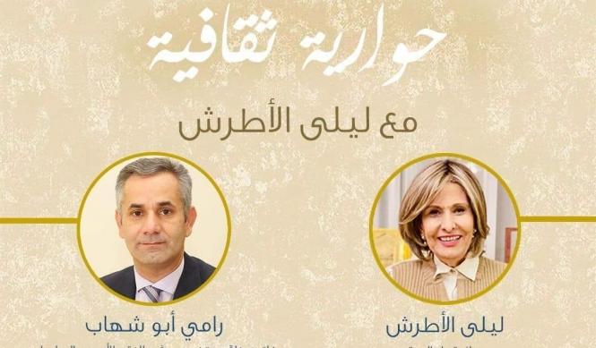 الروزنا تستضيف الكاتبة ليلى الأطرش في حواريّة ثقافيّة
