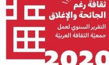"""""""الثقافة العربية"""" تصدر تقريرها السنوي لنشاطات 2020"""