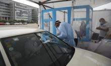 كورونا المجتمع العربي: استمرار الانخفاض بالإصابات وارتفاع نسبة الفحوص الموجبة