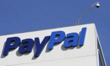 """""""باي بال"""" ستقبل عمليات الدفع بالعملات الافتراضيّة في الولايات المتحدة"""
