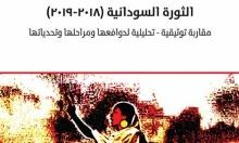 """المركز العربيّ يصدر كتاب """"الثورة السودانيّة"""" ضمن """"سلسلة التحوّل الديمقراطيّ"""""""