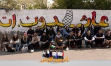 الحركات الطلابية في جامعة تل أبيب تختتم أسبوع الأرض