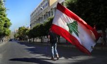 لبنان: مخصصات دعم السلع الأساسيّة ستنفذ خلال شهرين