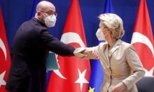 """""""فصل جديد في العلاقة"""": الاتحاد الأوروبي يعرض طلباته على إردوغان"""
