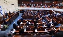 الكنيست يدرس مصادرة الحقوق البرلمانية لنواب عن المشتركة