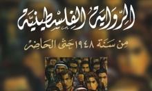 """""""الرواية الفلسطينية من سنة 1948 حتى الحاضر"""".. جديد مؤسسة الدراسات الفلسطينية"""