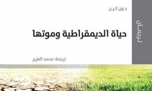 """المركز العربيّ يصدر كتاب """"حياة الديمقراطيّة وموتها"""" ضمن سلسلة """"ترجمان"""""""