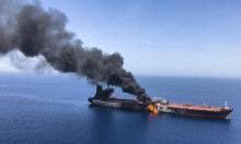 تعرض سفينة إسرائيلية لهجوم قُبالة السواحل الإماراتية