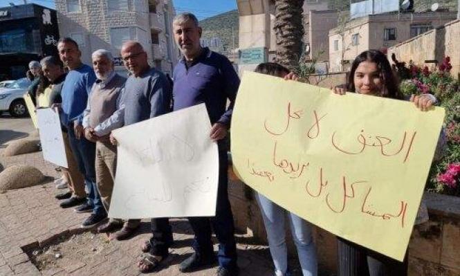 كفر مندا: تظاهرة احتجاجيّة على أحداث العنف في البلدة