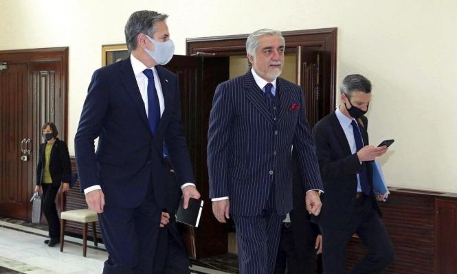 بلينكن يستعرض أمام المسؤولين الأفغان مخطط سحب القوات الأميركية