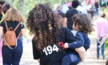 العودة إلى فلسطين الأولى