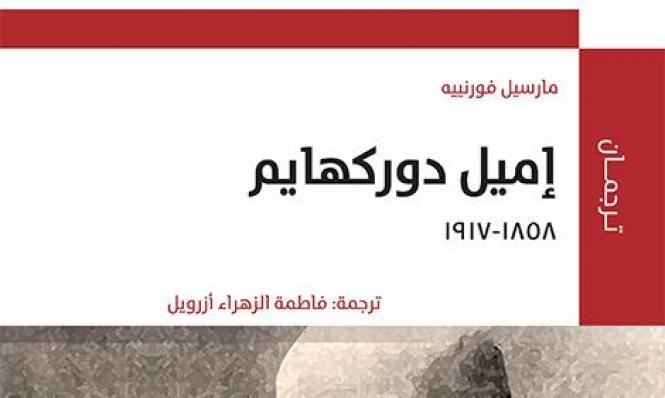 """المركز العربيّ يصدر كتاب """"إميل دوركهايم"""" ضمن سلسلة """"ترجمان"""""""