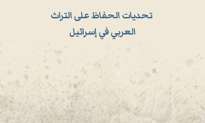 التماس مشتَرك للعُليا لتوفير ميزانيات للحفاظ على مواقع تراث عربية