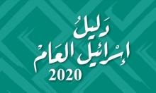 """""""الدراسات الفلسطينية"""" تصدر كتابين جديدين: """"لفتا"""" و""""دليل إسرائيل العام 2020"""""""