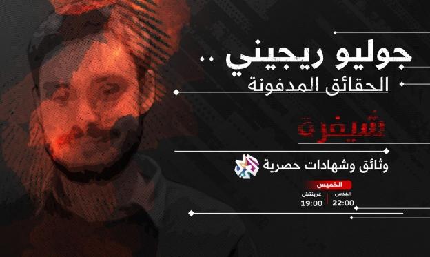 """التلفزيون العربي يبثُ """"الحقائق المدفونة"""" في قضية جوليو ريجيني"""