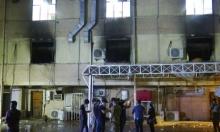 العراق: مصرع 82 شخصا إثر حريق بمستشفىلعلاج كورونا في بغداد