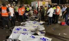 مصرع 44 وإصابة العشرات في تدافع خلال احتفال يهودي قرب صفد