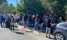 تظاهرة بالشيخ جراح: اعتداءات والشرطة تعتقل 3 متظاهرين