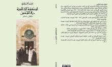 """طبعة عربية ثانية من """"المكتبة الخالدية في القدس 1720– 2001"""" وأولى بالإنجليزية"""