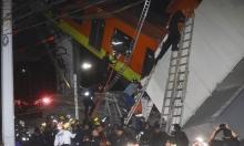 عشرات القتلى والجرحى بانهيار جسر بالمكسيك