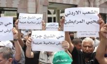 الأردن: المئات يشاركون في وقفة تضامنيّة مع القدس المحتلّة وأهلها