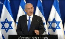"""نتنياهو يحرض على المواطنين العرب: """"من يتصرف كإرهابي سيُعامل كإرهابي"""""""