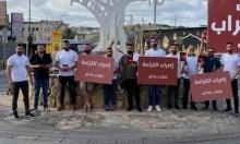 إضراب الكرامة يعم بلدات الداخل والضفة