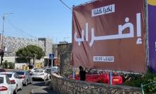 عدالة: إقالة موظفين وعمال عرب إثر مشاركتهم بالإضراب غير قانونية