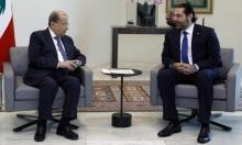 الحريري يكرر اتهامه لعون بتعطيل تشكيل الحكومة اللبنانية