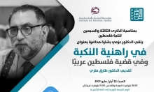 """محاضرة للدكتور عزمي بشارة بعنوان: """"في راهنية النكبة وفي قضية فلسطين عربيًا"""""""