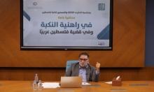 د. عزمي بشارة: الأحداث الراهنة في فلسطين تشبه بدايات الثورات العربية