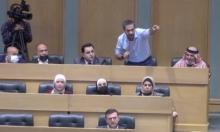 البرلمان الأردنيّيجمّد عضوية العجارمة بعد مداخلة بشأن انقطاع الكهرباء