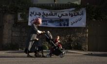 تهويد القدس وقضية الشيخ جرّاح