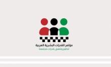 انطلاق مؤتمر القدرات البشرية الرابع يوم 12 حزيران