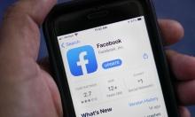 """الاتحاد الأوروبي يفتح تحقيقا ضد """"فيسبوك"""""""