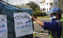 """شُح لقاحات """"كوفاكس"""" يهدد حملاتها التطعيميّة"""