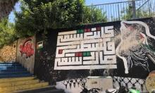 اعتداء على جداريات وطنية في الناصرة