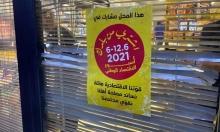 المحال التجارية في جلجولية تشارك في أسبوع الاقتصاد الوطني