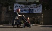 """#انقذوا_حي الشيخ_جراح: """"عاصفة إلكترونيّة"""" لمواجهة الاحتلال"""