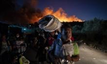 محاكمة أربعة لاجئين أفغان بشبهة حرق مخيم موريا