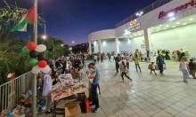 حراك الشباب الفحماوي: سوق المنتج تعزيز لأسبوع الاقتصاد الوطني