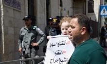 مواجهات واعتقالات.. مسيرة لأهالي سلوان رفضا للاستيطان والتهجير