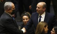 الحكومة الإسرائيليّة الجديدة: خلفيات تشكيلها واحتمالات استمرارها