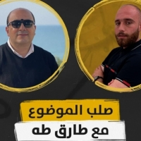 """بودكاست """"صلب الموضوع"""" مع سامي أبو شحادة"""
