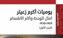 """""""المركز العربي""""؛ يوميات أكرم زعيتر: آمال الوحدة وآلام الانقسام"""