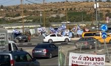 """""""مسيرات أعلام"""" للمستوطنين في الضفة والاحتلال يقمع مظاهرات فلسطينية مناوئة"""