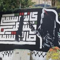 اعتداءات متكررة على الجداريات في الناصرة