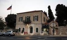 واشنطن: نسير قدما لإعادة فتح قنصليتنا في القدس